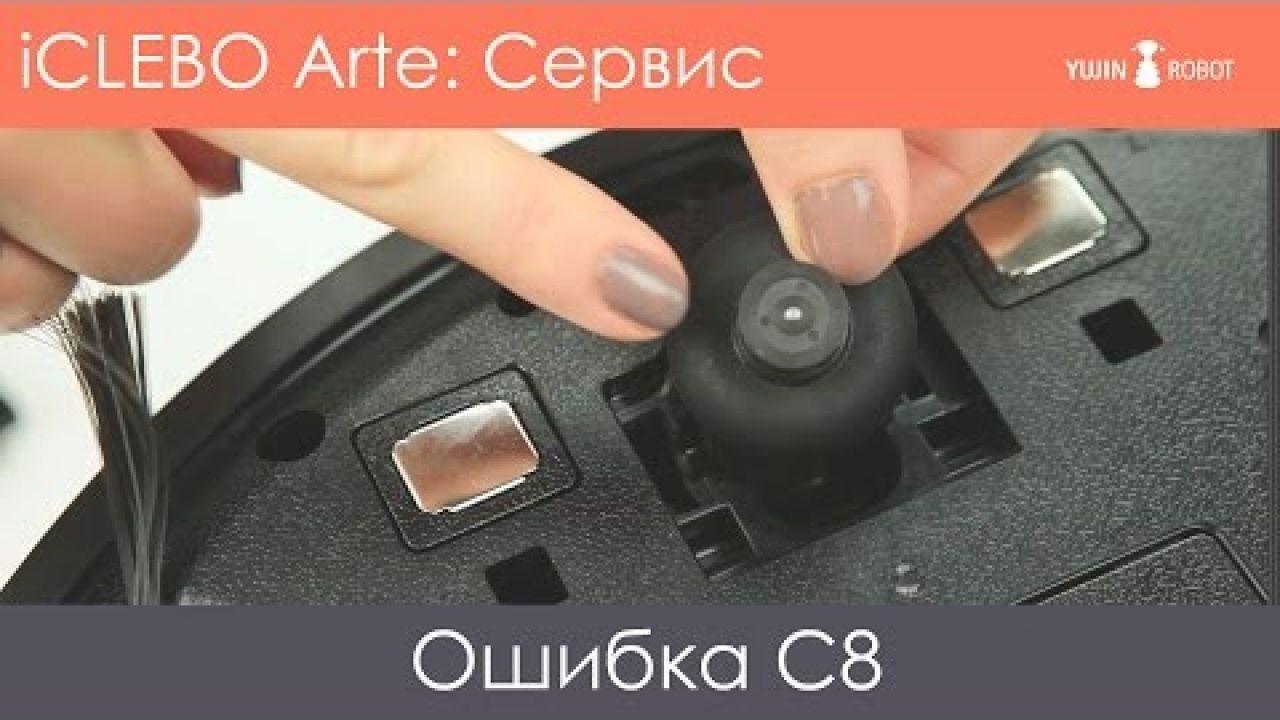 Сервис iCLEBO Arte: Ошибка C8
