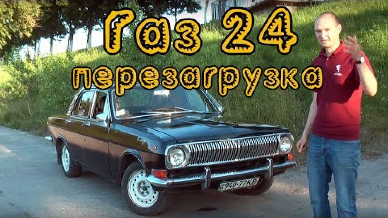 Доработка ГАЗ 24 до современного уровня