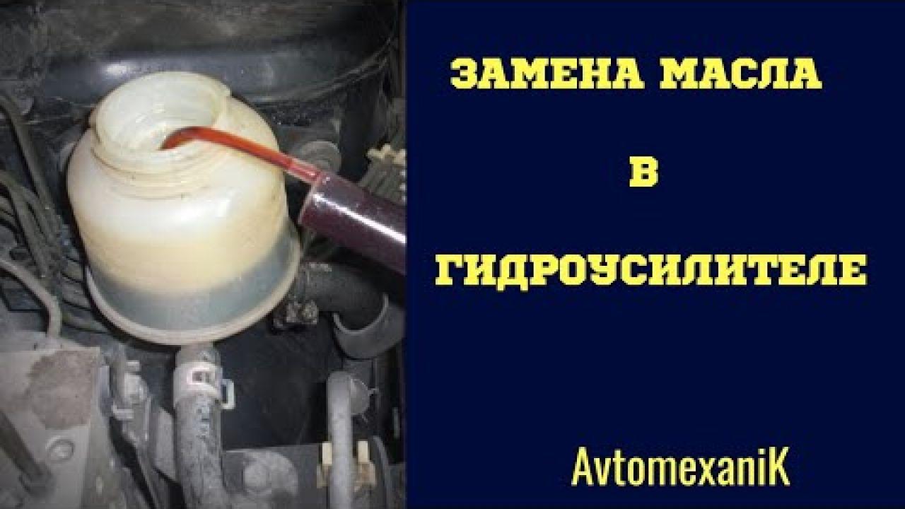 Замена масла в ГУР (гидроусилитель руля)