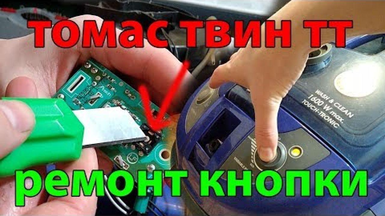 Thomas Twin TT - ремонт кнопки сети