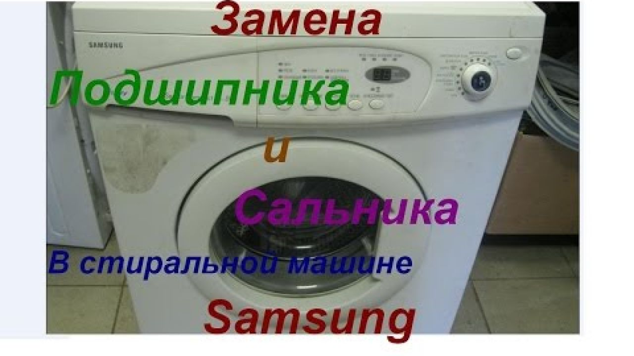 Замена подшипника в стиральной машине Samsung