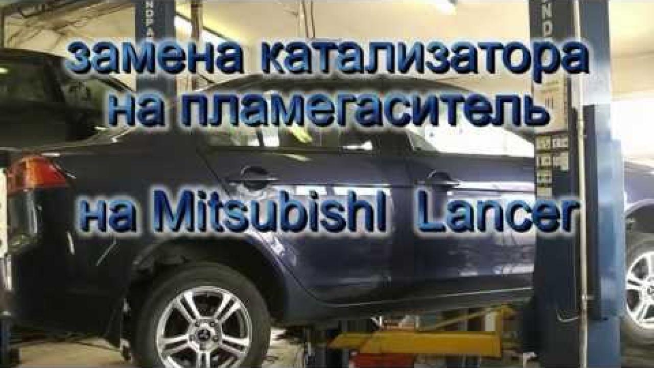 Ремонт выхлопной системы на Mitsubishi Lancer