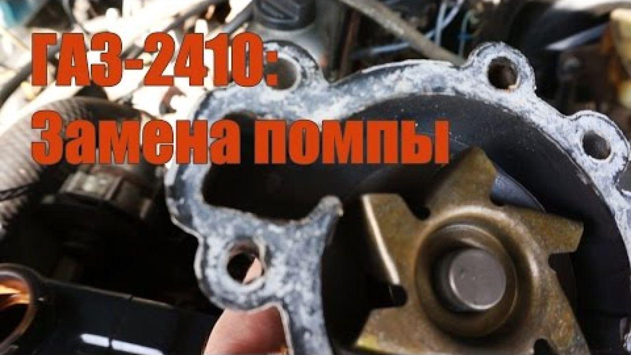 ГАЗ 2410 Меняем помпу