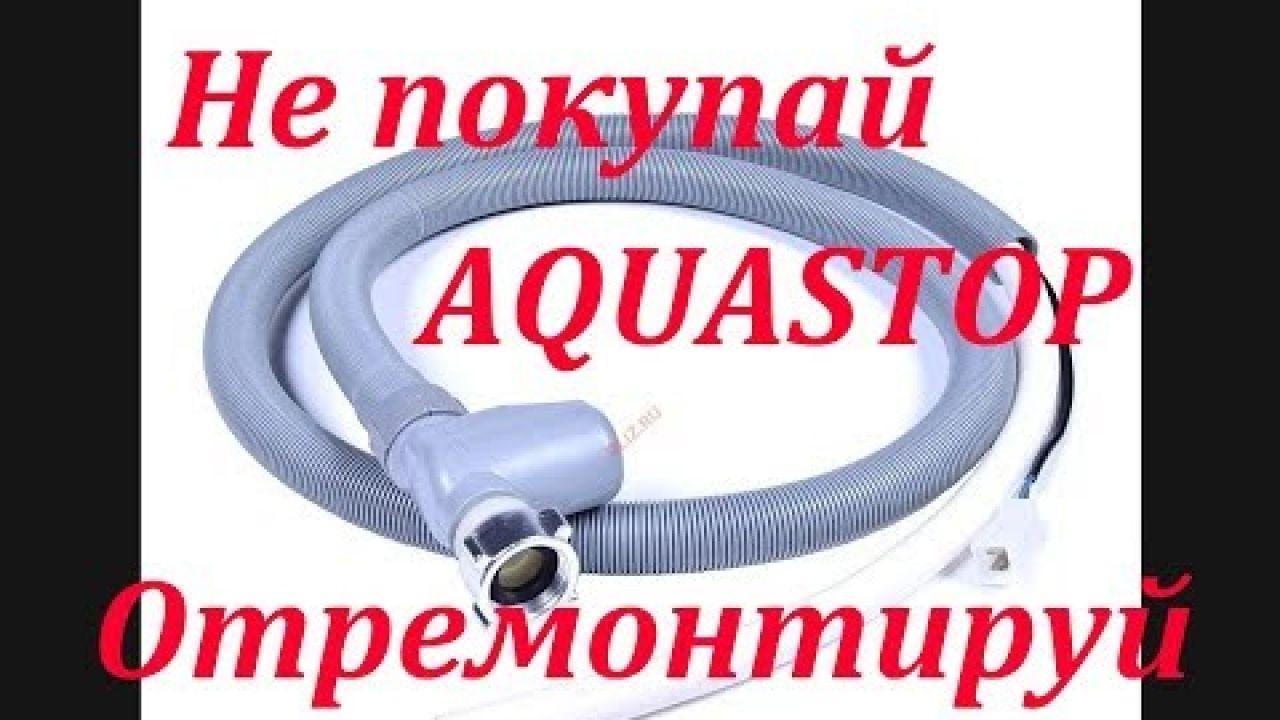 Замена клапана Aquastop посудомоечной машины Hansa