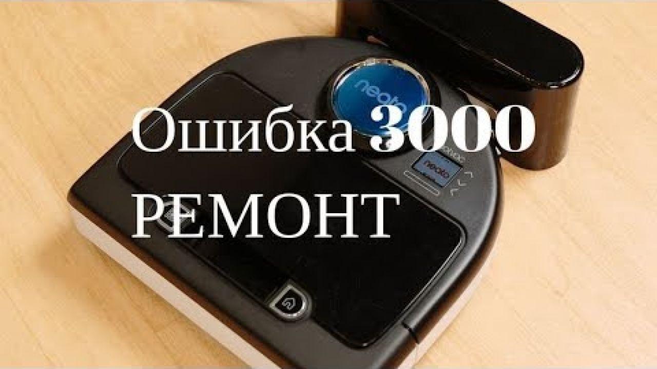 Ремонт пылесоса Neato robotics Botvac D85 Ошибка 3000