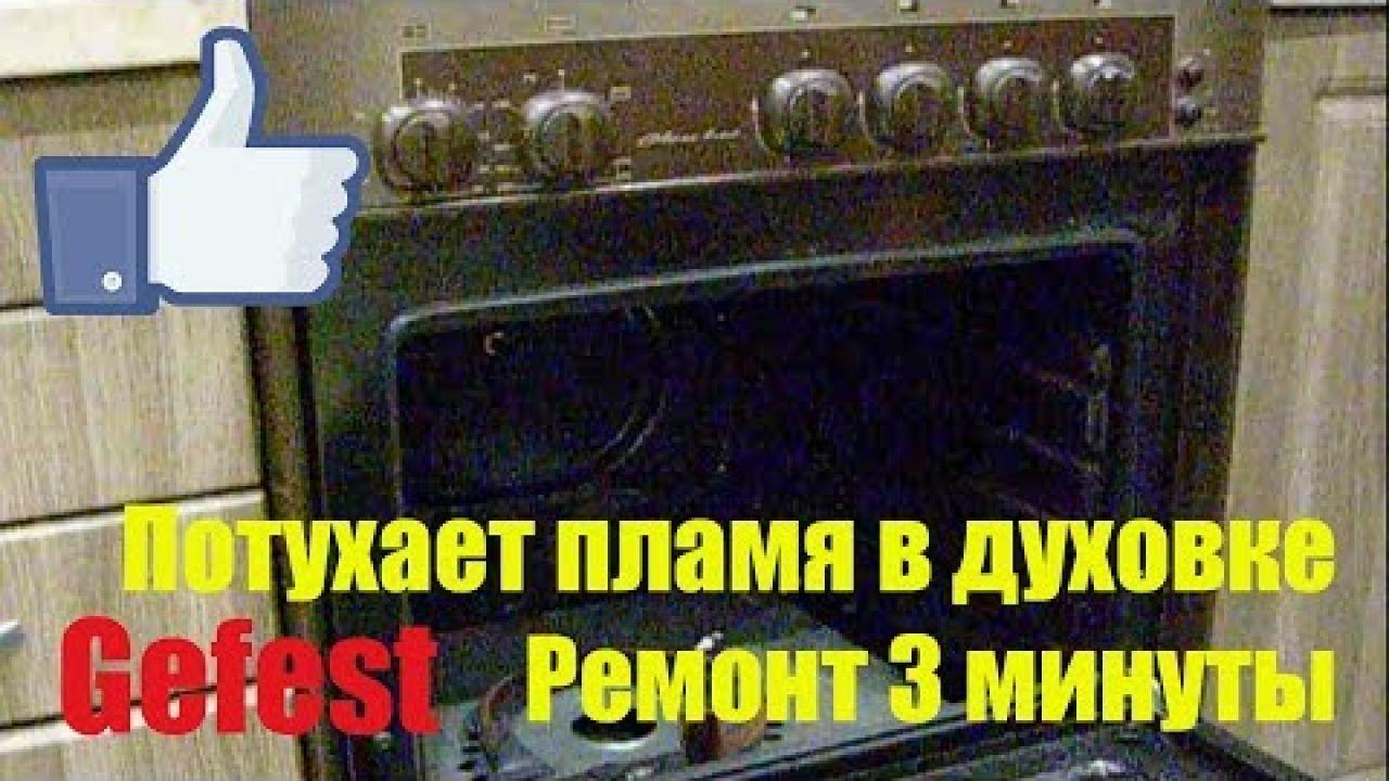 Плита Гефест проблемы с духовкой, гаснет нижний огонь