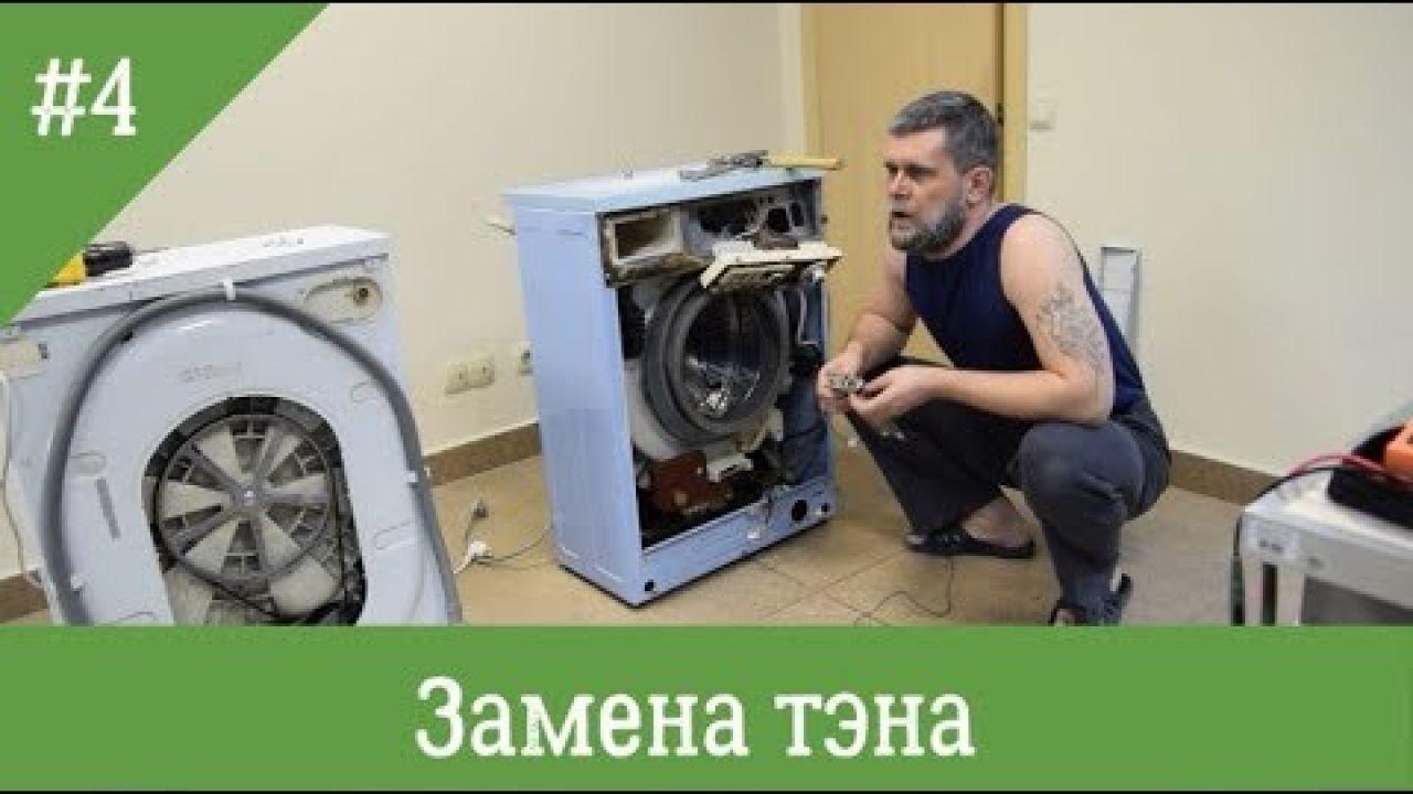 Замена тэна в стиральной машине Milano