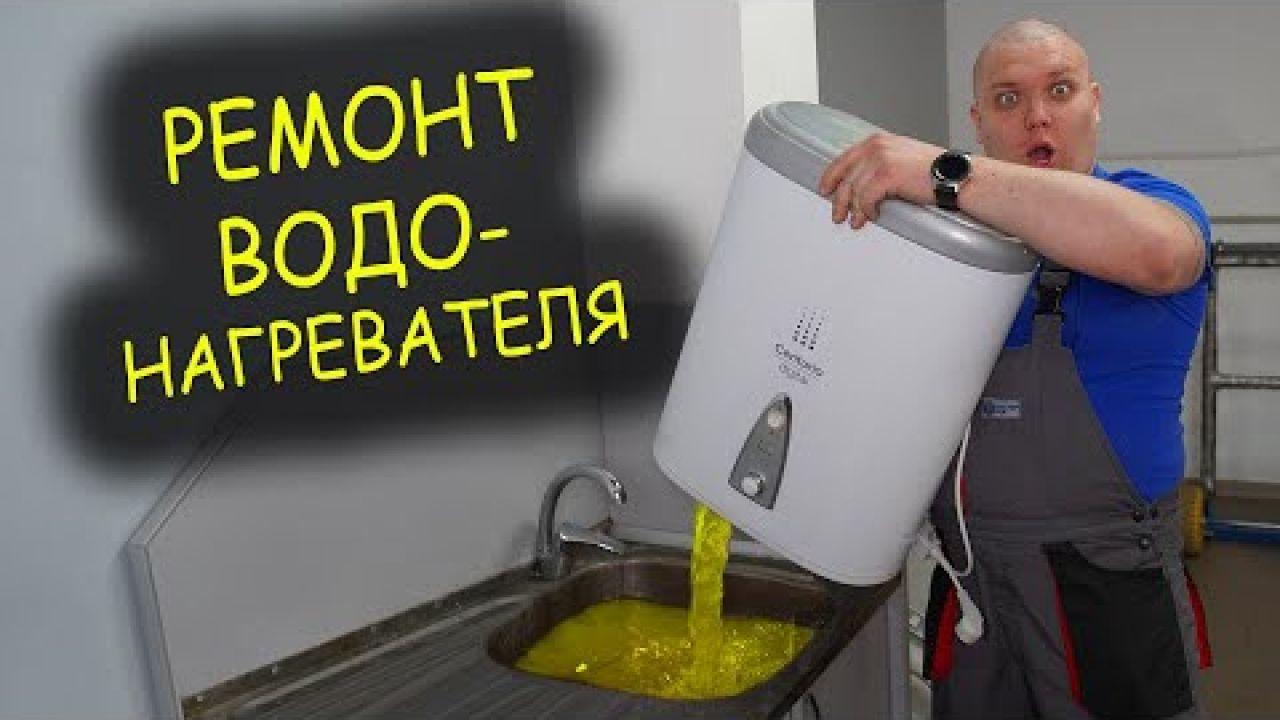 Ремонт водонагревателя Banzai -выбивает УЗО