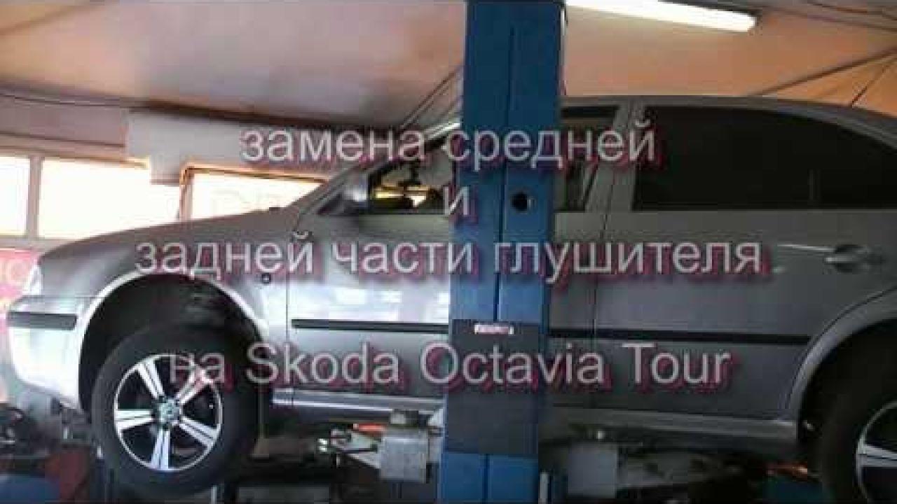 Замена  глушителей на SKODA Octavia.