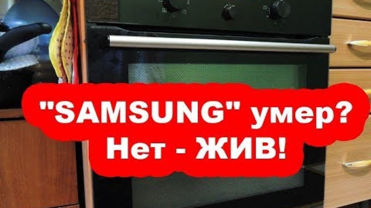 Замена термопредохранителя духового шкафа SAMSUNG