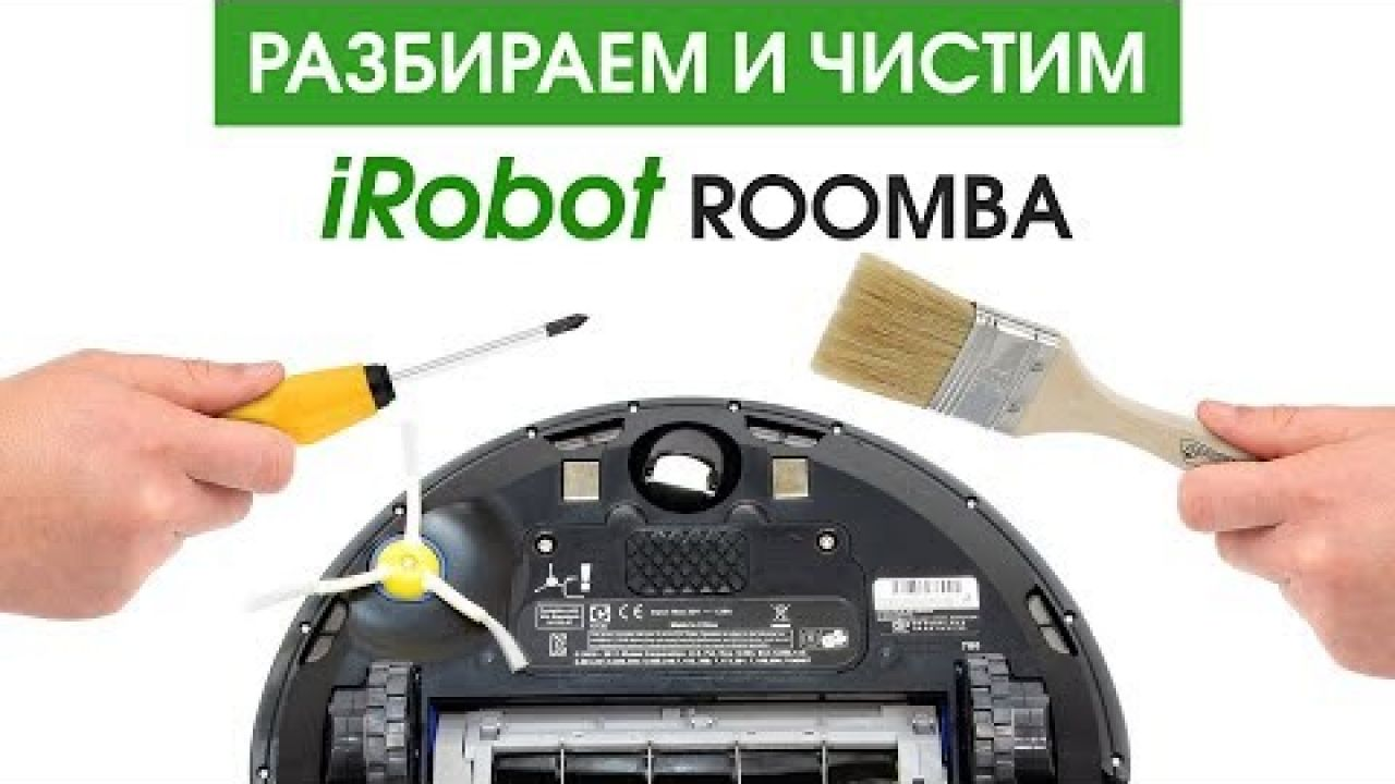 Полная разборка и чистка iRobot Roomba