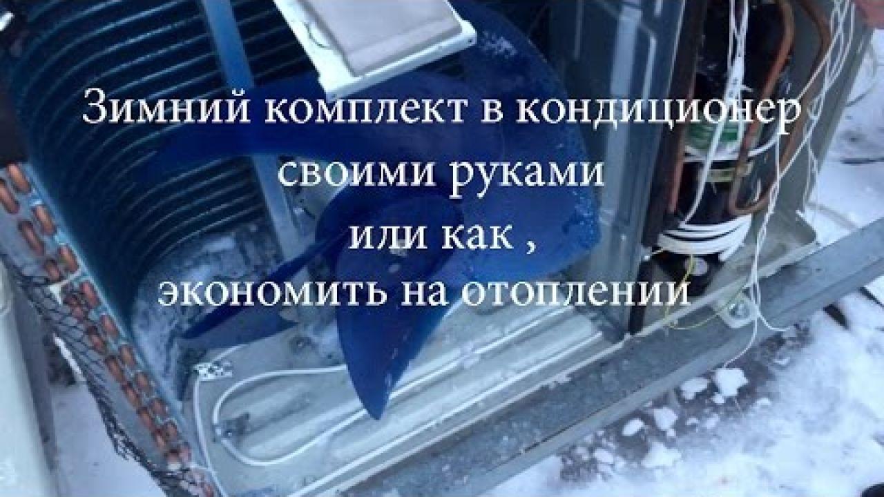 Зимний комплект в кондиционер своими руками