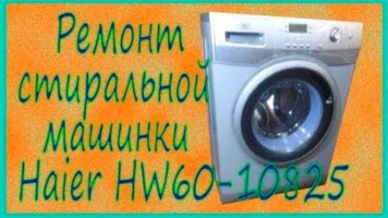 Замена сальника стиральной машинки Haier HW 60