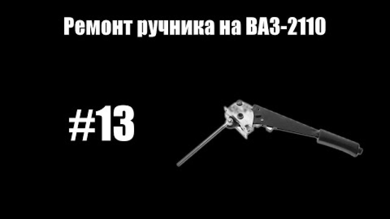 Замена ручника на ВАЗ-2110