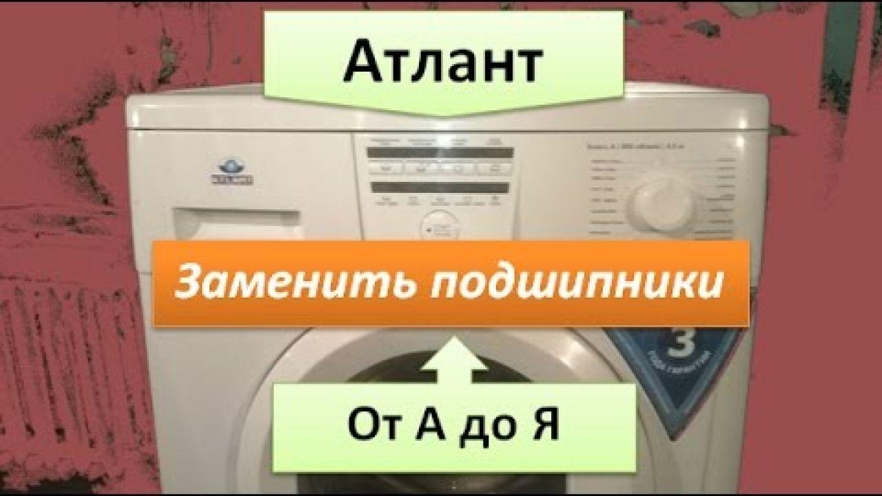 Особенности замены подшипников в стиральной машине Atlant