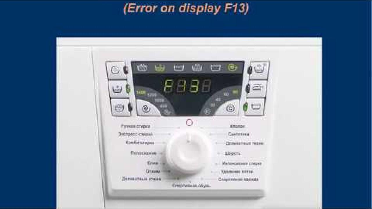 Коды ошибок стиральных машин Атлант (с дисплеем и без)