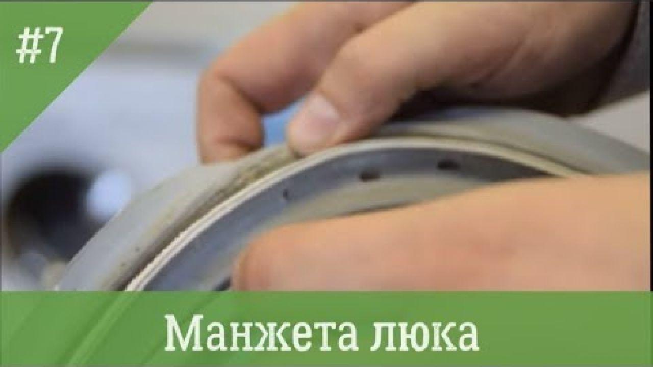 Замена манжеты люка стиральной машины Vestfrost
