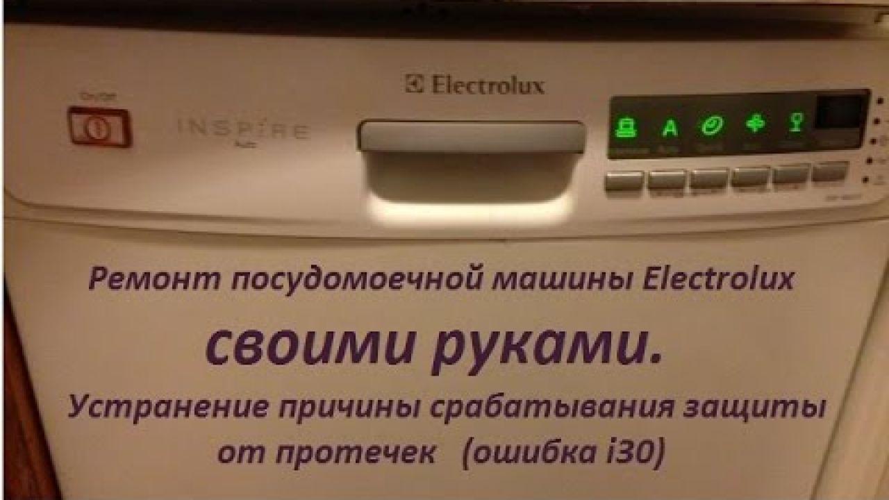 Посудомоечная машина Electrolux ESF 46010 не сливает воду