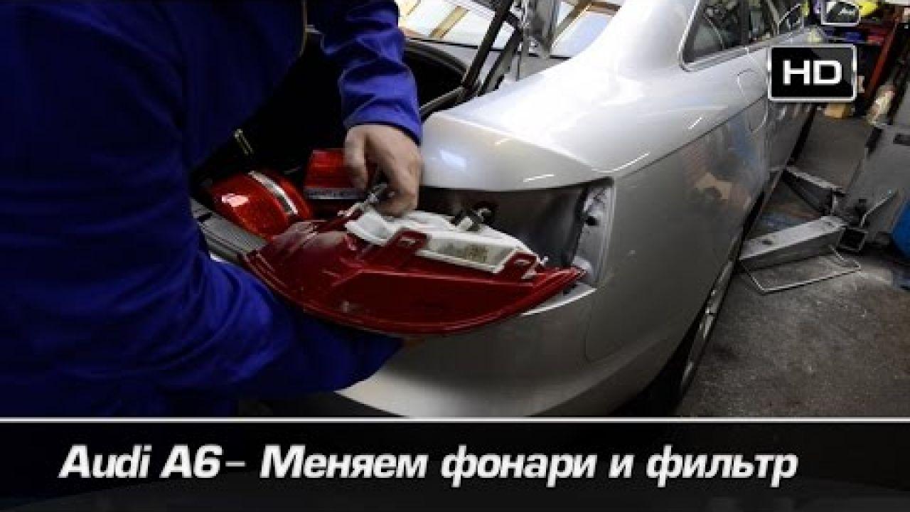 Замена задних фонарей и салонного фильтра на Audi A6