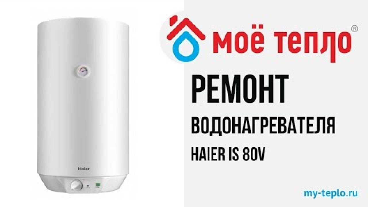 Ремонт УЗО водонагревателя Haier IS 80 V