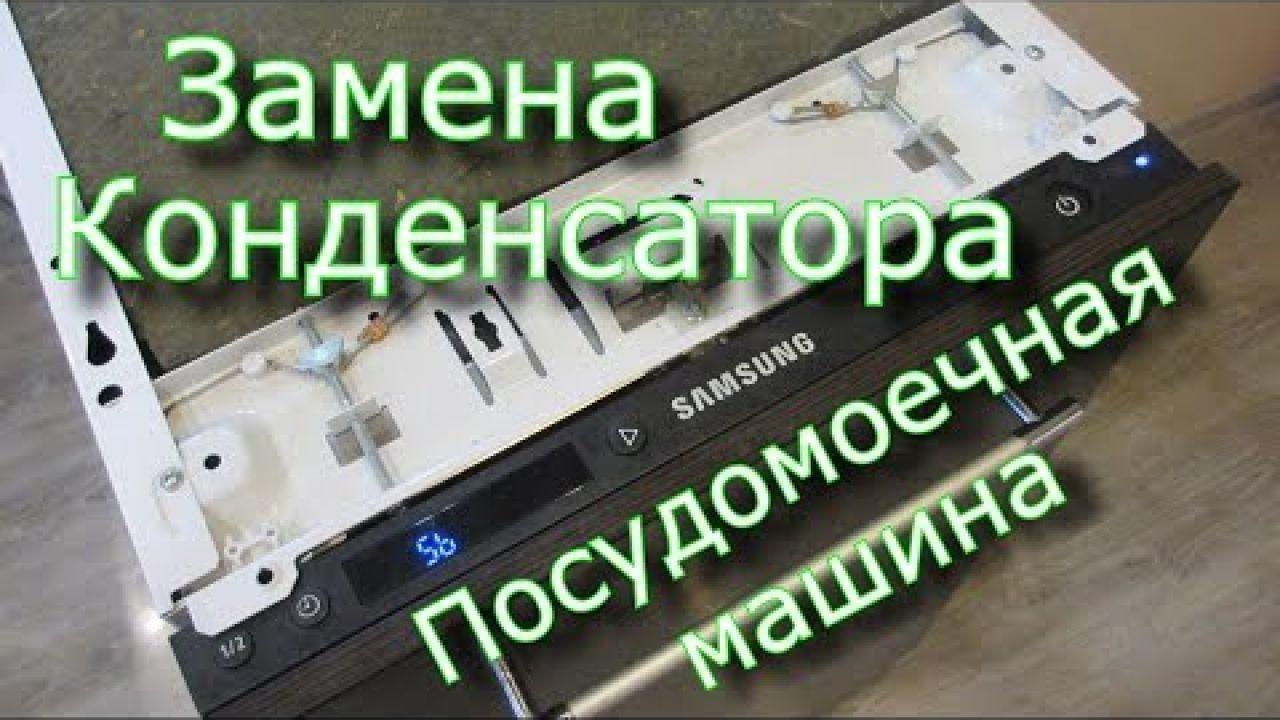 Замена конденсатора посудомойки Самсунг