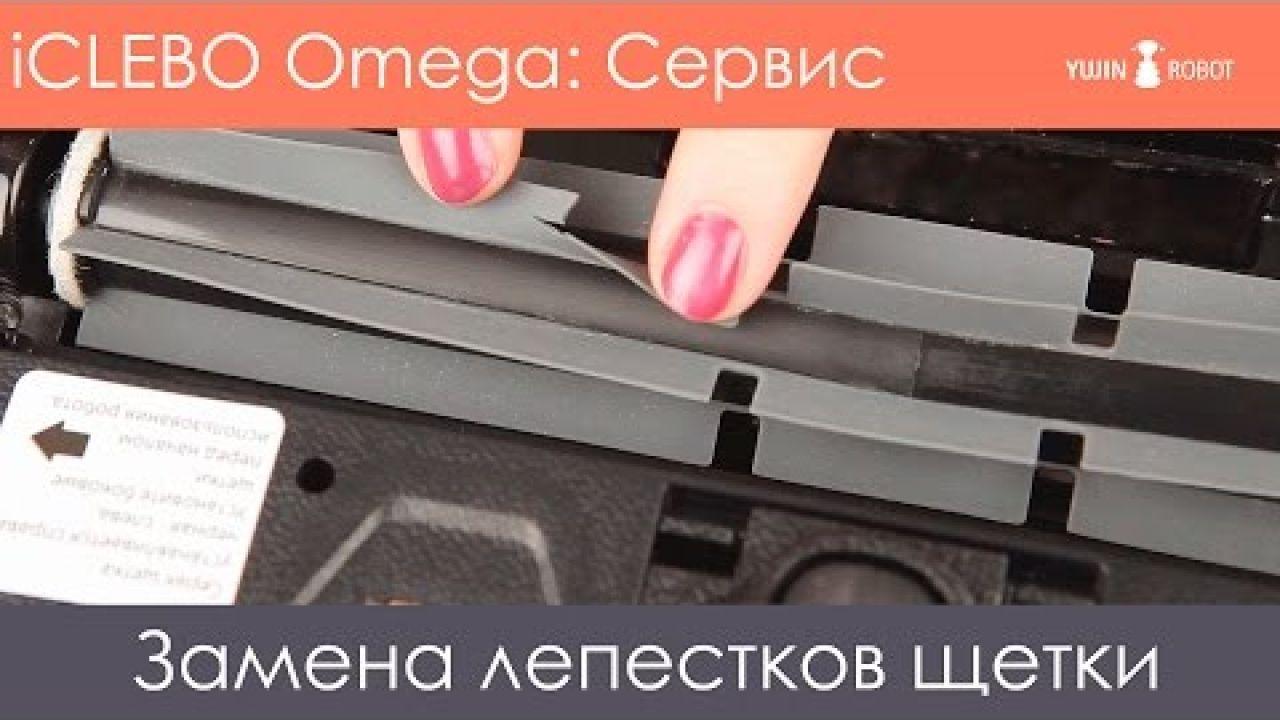 Замена резиновых лепестков турбощетки iCLEBO Omega и iCLEBO O5