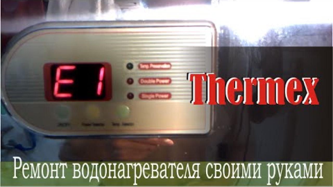 Водонагреватель THERMEX - Ошибка Е1 - сбой электроники