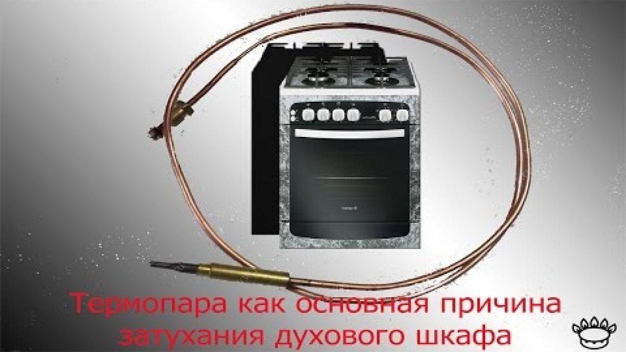 Ремонт газовой плиты Гефест - гаснет или не загорается духовка