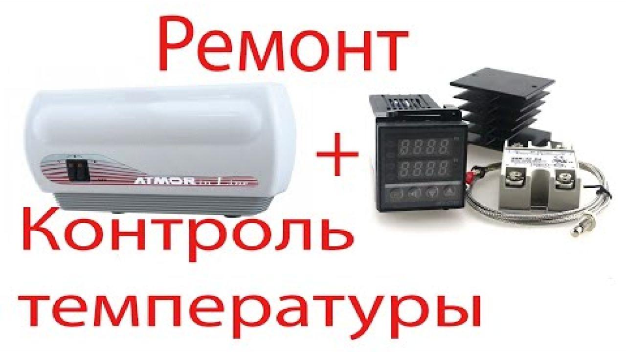 Ремонт проточного водонагревателя Atmor 7KW