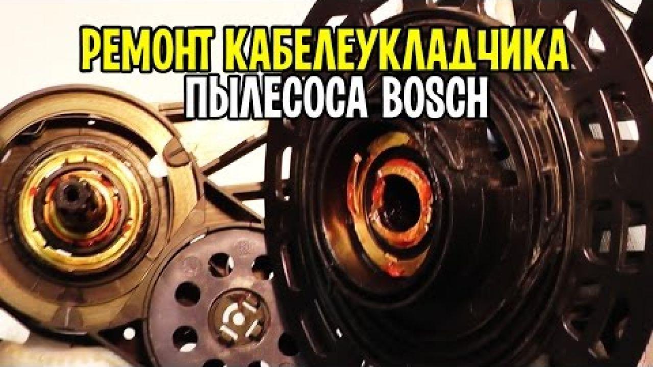 Пылесос Bosch BGL32500 - не работает смотка шнура