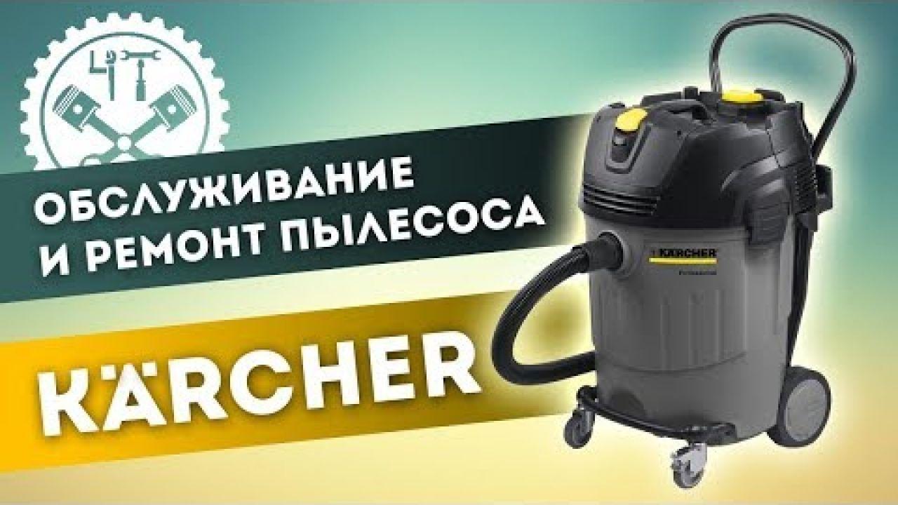 Ремонт пылесоса Керхер (Karcher NT 65/2 AP) - плохо тянет