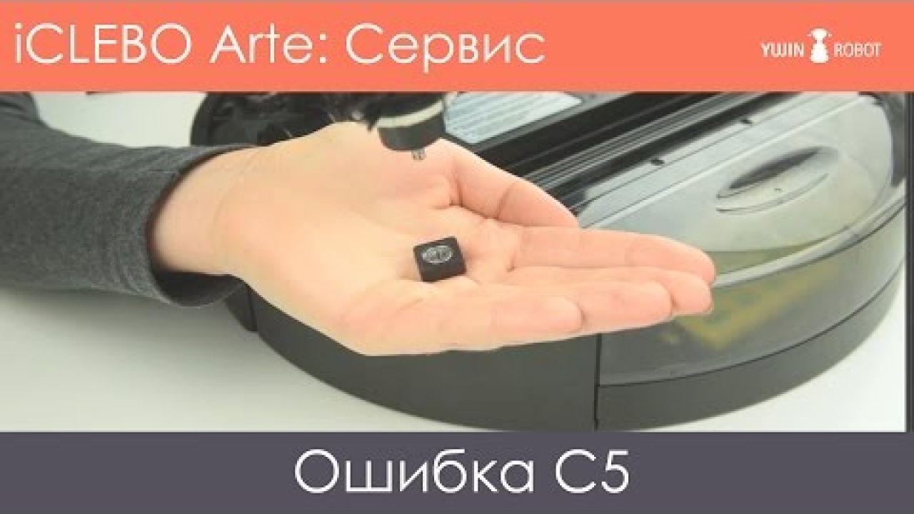 Сервис iCLEBO Arte: Ошибка C5