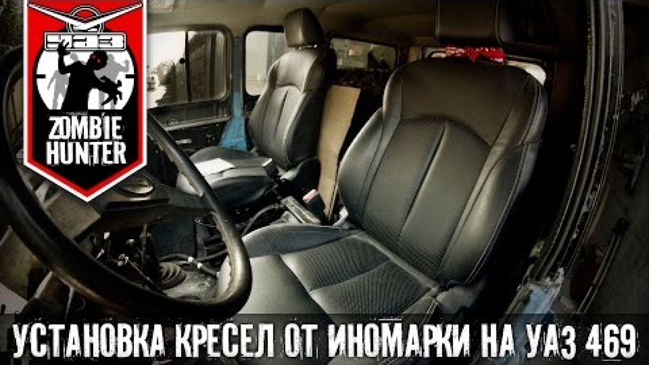 Тюнинг салона УАЗ - установка кожаных кресел