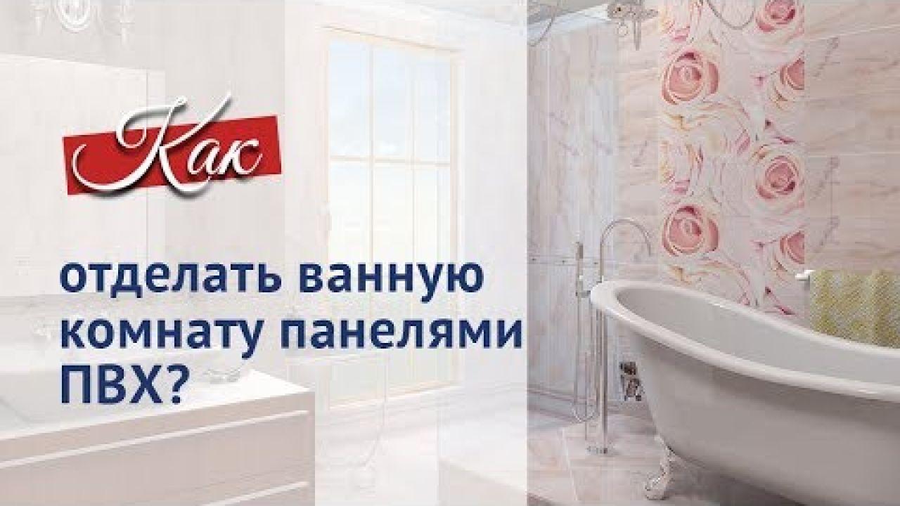 Как сделать отделку ванной панелями ПВХ
