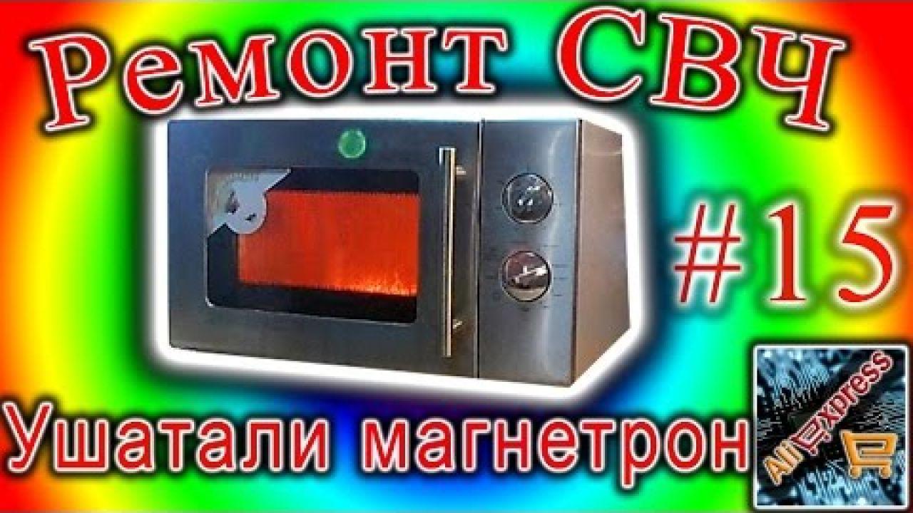 СВЧ Liberton lt2511g - ремонт магнетрона
