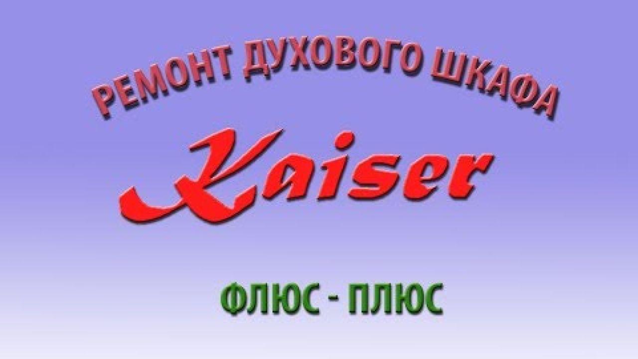 Не работают сенсорные кнопки духовки Kaiser