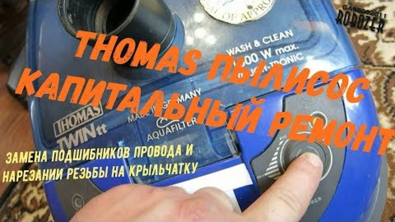 Капитальный ремонт пылесоса Thomas
