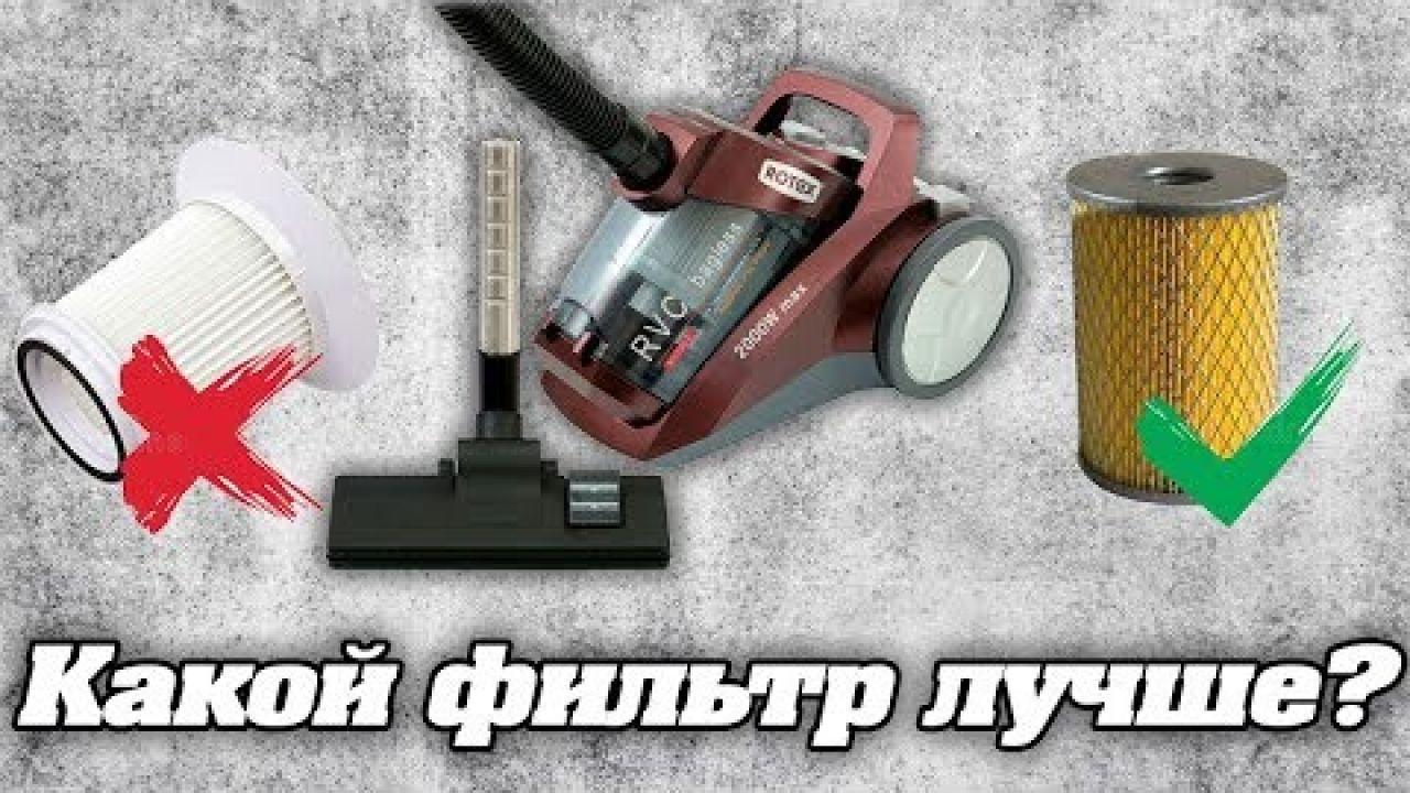 Ремонт-замена фильтра на пылесосе Rotex RVC 21