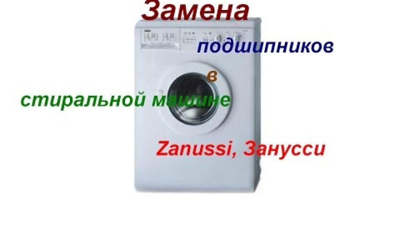 Замена подшипников в стиральной машине Zanussi, Занусси