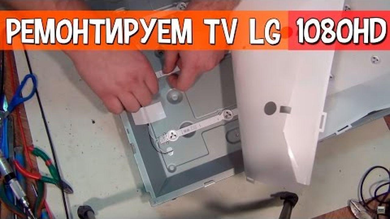 Ремонтируем светодиодную подсветку телевизора LG - Звук есть а изображения нет