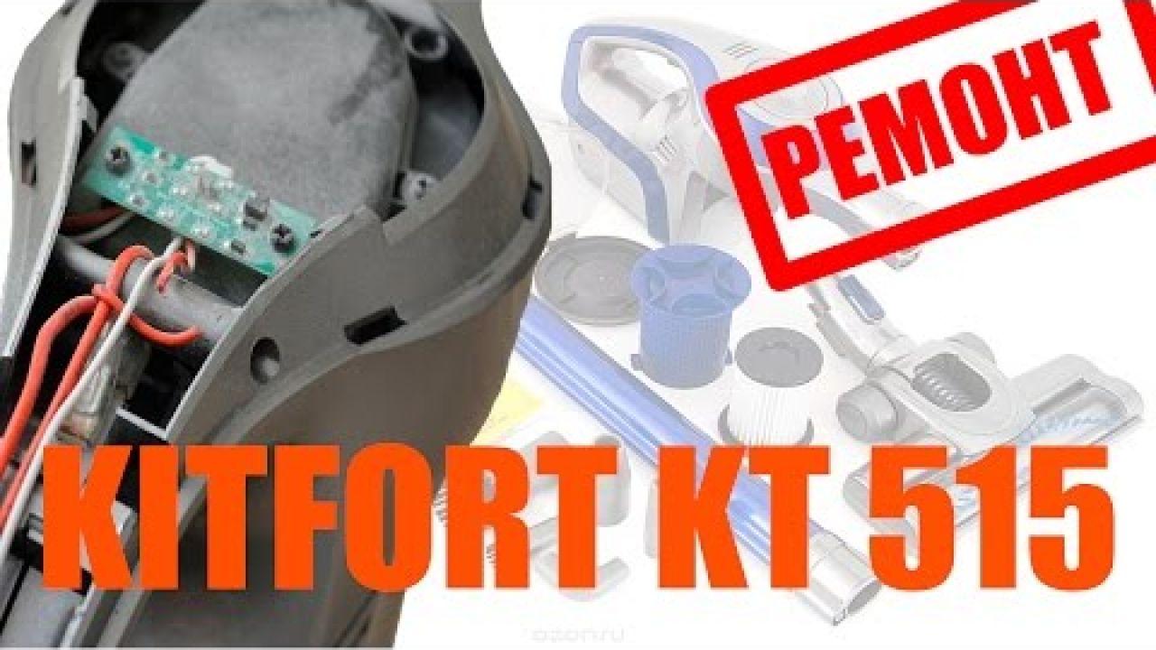 Разборка и ремонт пылесоса KITFORT KT515