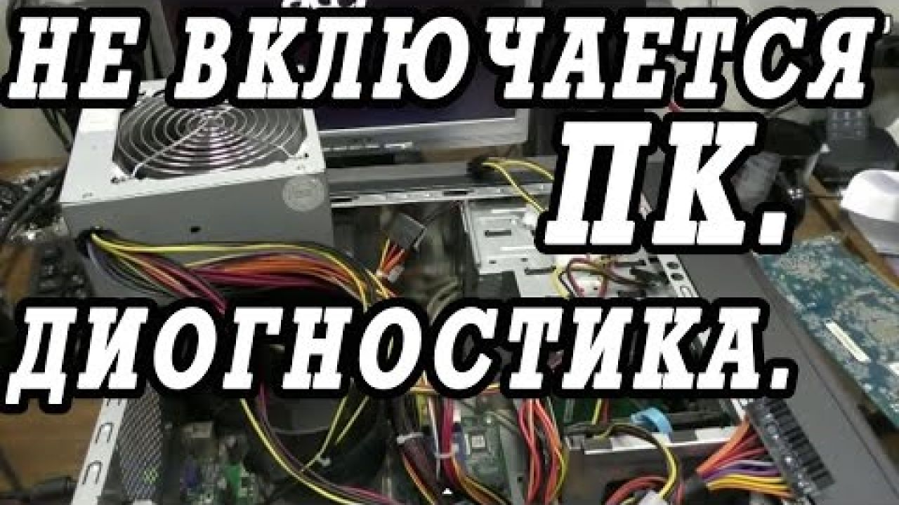 Как сделать диагностику персонального компьютера, который не включается.