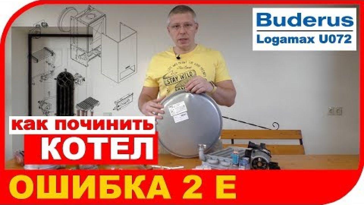 Неисправность котла Buderus Logamax U072 - ошибка 2E