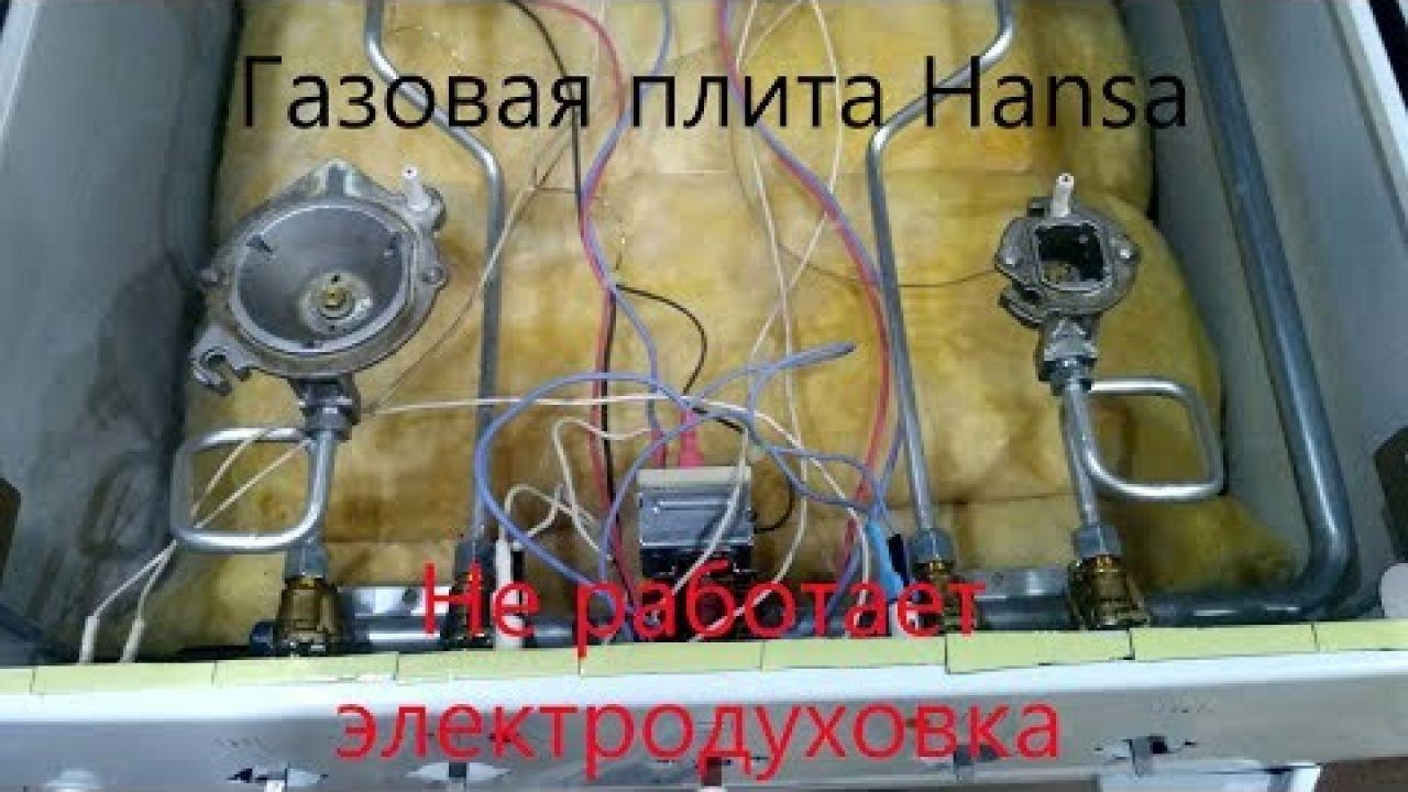 Не работает терморегулятор электрическая духовка Hansa