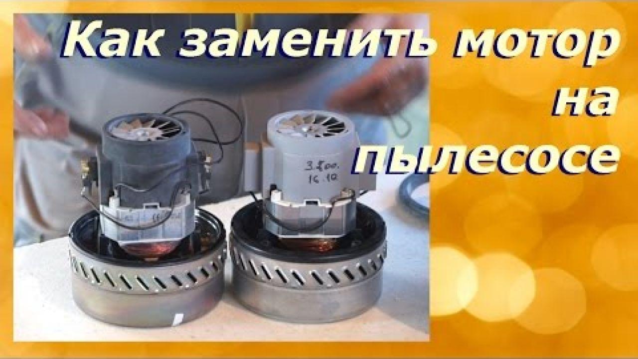 Замена мотора на пылесосе Макита 440