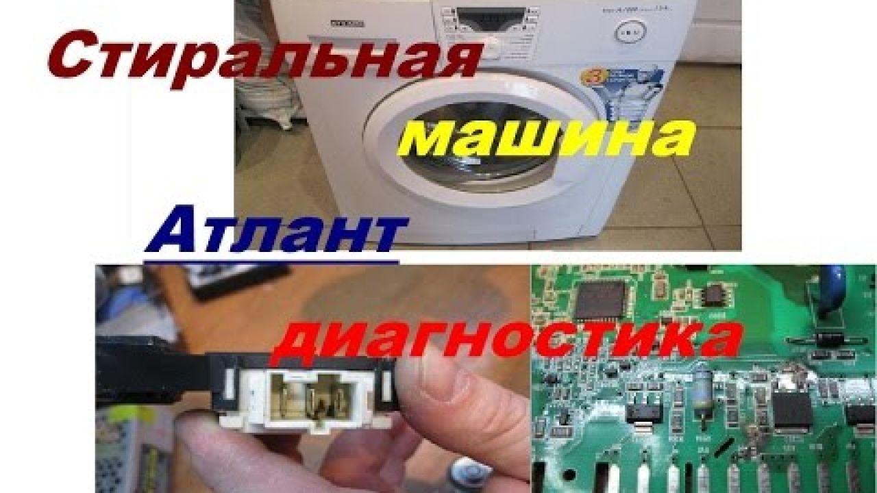 Стиральная машина Атлант диагностика