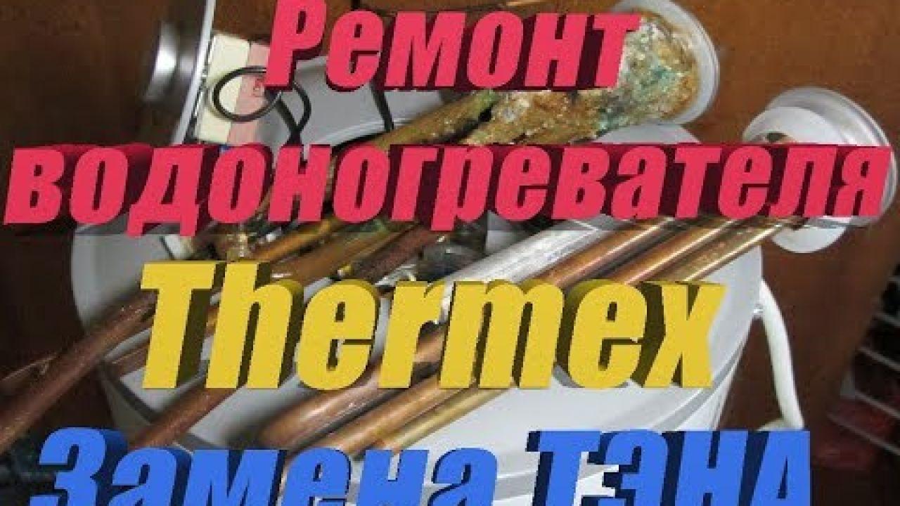 Замена тэна водонагревателя ThermeX