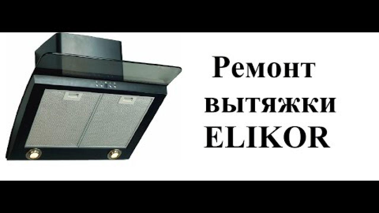 Ремонт вытяжки Elikor Franke - нет тяги
