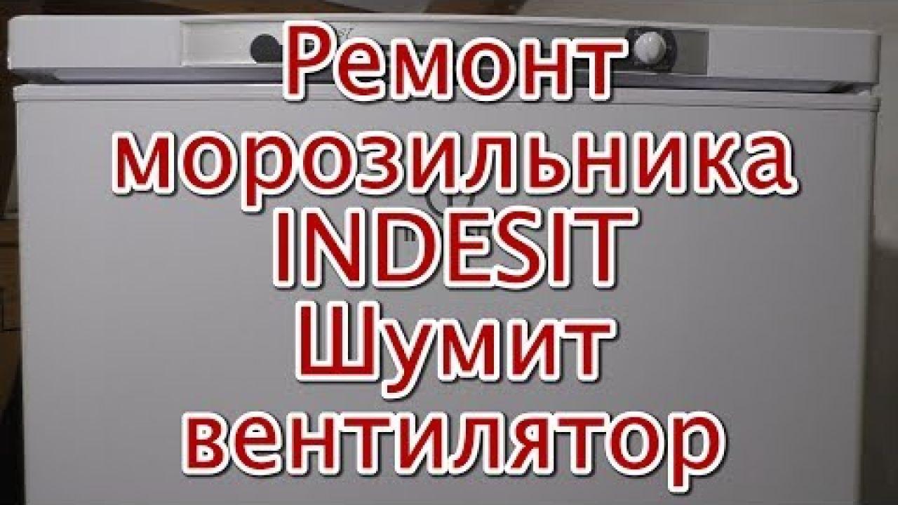 Ремонт шумного вентилятора морозильника INDESIT