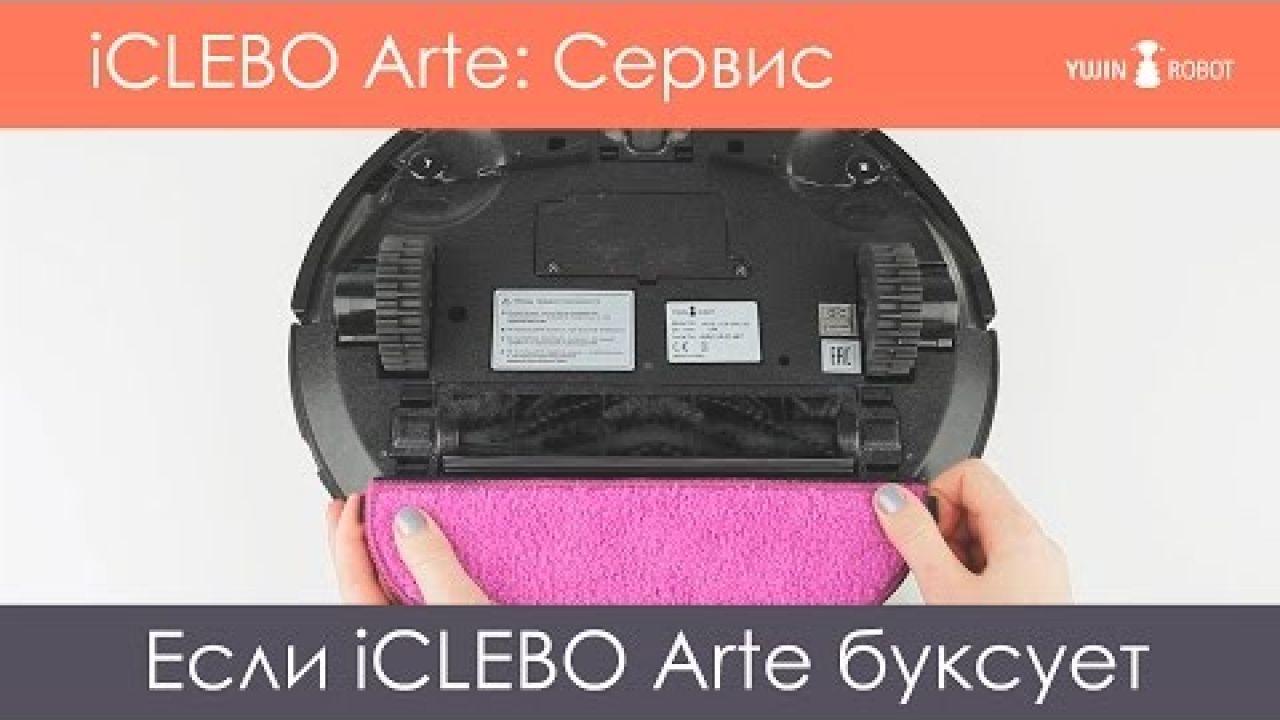 Сервис iCLEBO Arte: Если робот-пылесос буксует с влажной тряпкой
